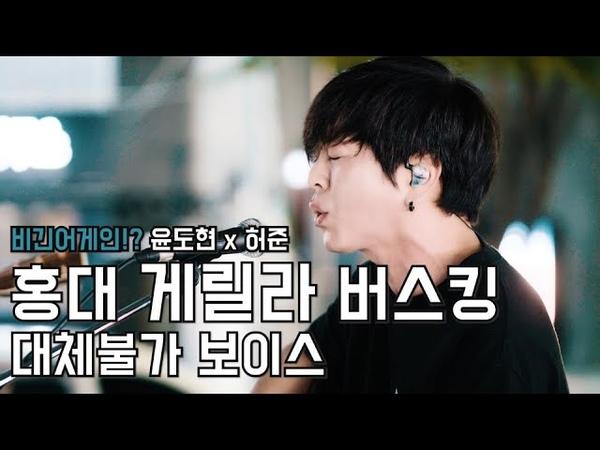 윤도현x허준 혈액형 группа крови 홍대버스킹 Live