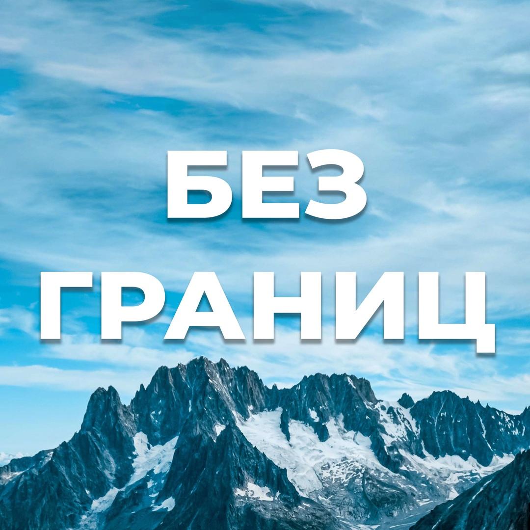 Афиша Москва Без границ