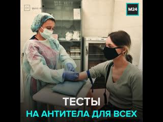 Все москвичи могут пройти бесплатный тест на антитела к COVID-19 с 27 мая – Москва 24