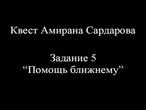 Квест Амирана Сардарова 5 Помощь ближнему