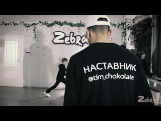 New School Hip-Hop в ZebraDance (г. Миасс)