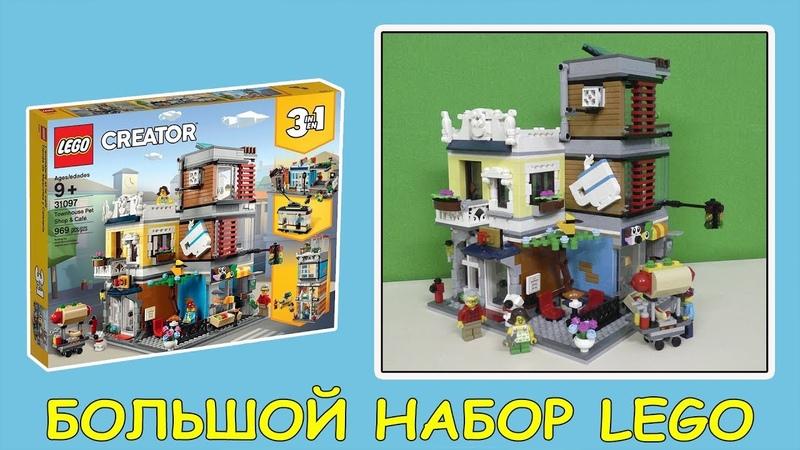 Lego Creator 31097 Зоомагазин и кафе в центре города