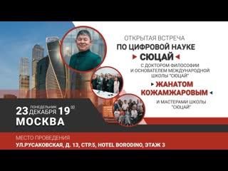 СЮЦАЙ - встреча с Жанатом Кожамжаровым доктором философии, Сергеем Теплых мк от 23 декабря