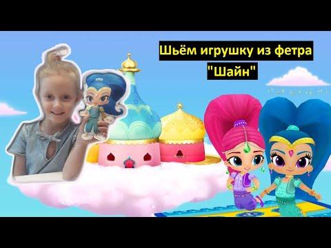 Шиммер и Шайн | СаШкА промокашка шьет и украшает игрушку из фетра Шайн | Поделки для детей