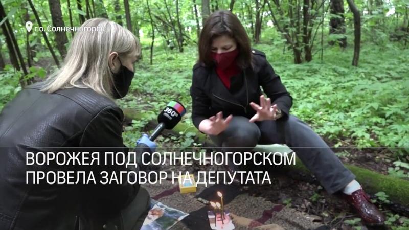 Ворожея Анастасия и Союз Магов России в новостях 360TV