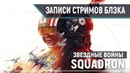 STAR WARS™ Squadrons Сюжетная кампания и онлайн Sponsored by EA