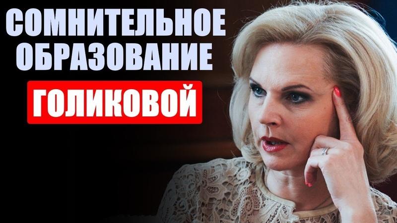 Колхозное образование Татьяны Голиковой