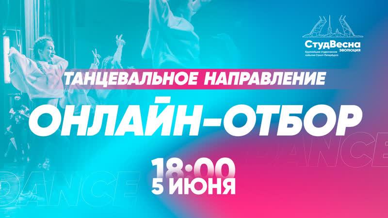 Онлайн отбор Танцевальное направление СтудВесна Онлайн