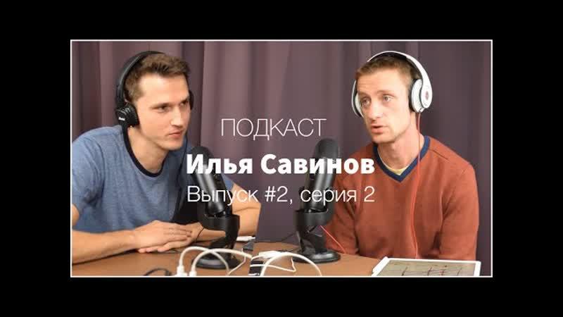 Подкаст выпуск №2, серия 2 – Илья Савинов