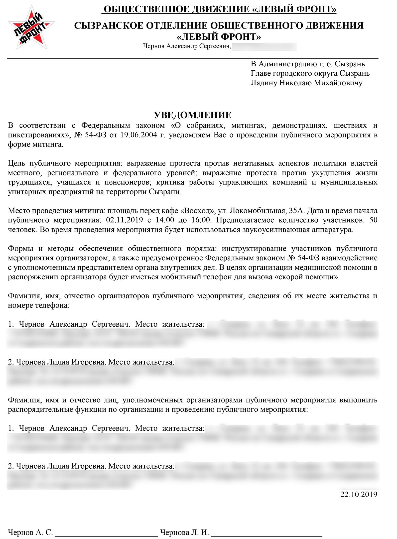 Левый Фронт Сызрань - уведомление о митинге
