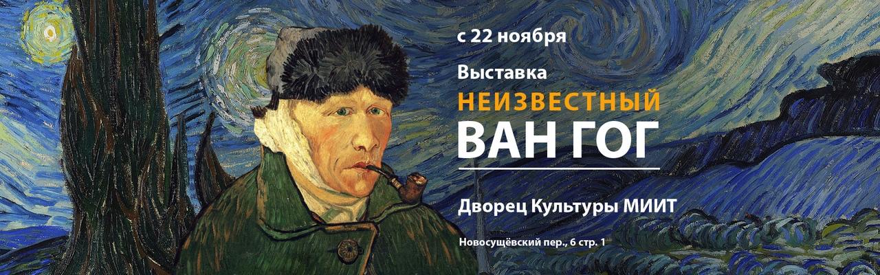рисунки и письма Ван Гога