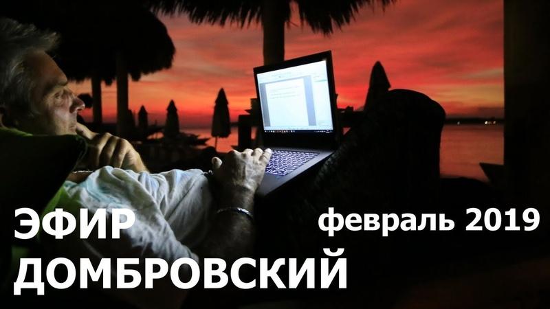 ЭФИР ДОМБРОВСКИЙ Женщина мужчина взаимоотношения Любовь гипноз счастье