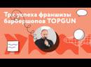 Три успеха TOPGUN