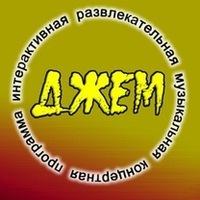 ДЖЕМ / Аттракцион Воронова