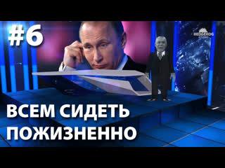 Тень Киселева - Всем сидеть пожизненно ()