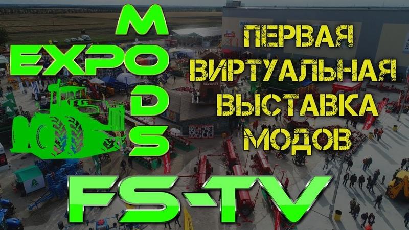 FS TV MODS EXPO 2020 Первая виртуальная выставка сельхозтехники FS19