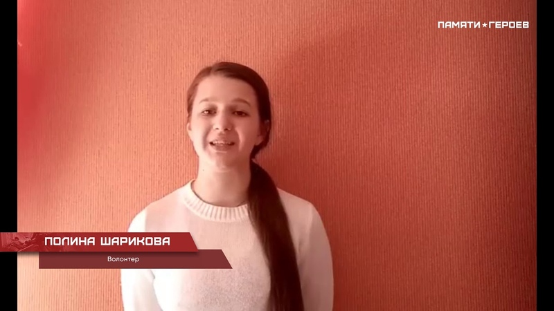 Полина Шарикова о подвиге Андрея Афанасьевича Глушкова