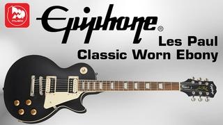 Электрогитара Epiphone Les Paul Classic Worn Ebony