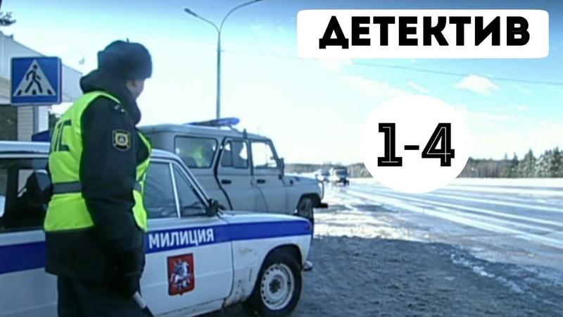 КРУТОЙ ДЕТЕКТИВ Мужчины не плачут Скорпион 1 4 серия Русские детективы криминал