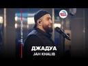 🅰️ @Jah Khalib - Джадуа (LIVE @ Авторадио)