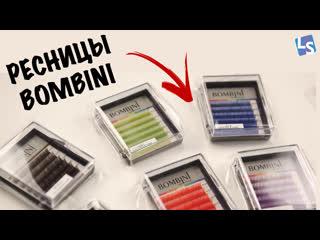 Ресницы Bombini. Полный обзор Lashmaker Shop.