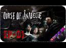Смотрим на проклятую Анабель - Стрим - Curse of Anabelle [EP-01]