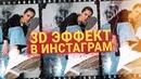 Крутой 3D ЭФФЕКТ из фото Новый ТРЕНД в ИНСТАГРАМ
