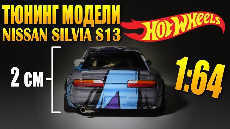 Крутой тюнинг модели Nissan Silvia S13 Hot Wheels 1 64