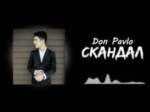 Don Pavlo - Скандал (Премьера трека, 2020)