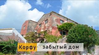 Остров Корфу - дом из книги Даррелла #корфу #даррелл #греция