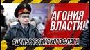✔ ДЕНЬРОССИЙСКОГОФЛАГА АГОНИЯ ВЛАСТИ Протест будет набирать обороты перейдя в Революцию