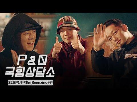 빈지노에게 고민이 있다고??!! [PQ 국힙상담소] S2 EP 01 빈지노 (Beenzino)