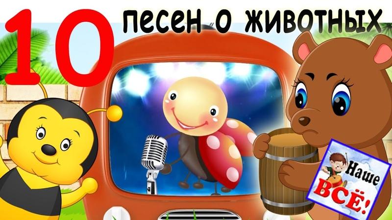 10 песен про животных. Лучшие музыкальные мультики - мультконцерт. Выпуск 5. Наше всё!