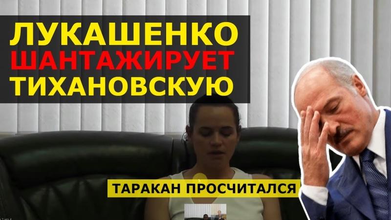 🔥 ТИХАНОВСКАЯ ОБРАЩЕНИЕ С ПОДТЕКСТОМ уехала из Минска в Литву выборы в Беларуси 2020