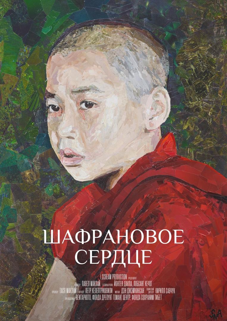 """Афиша Омск Фильм-медитация """"Шафрановое сердце"""""""