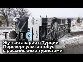 Жуткая авария в Турции. Перевернулся автобус с российскими туристами   НОВОСТИ ТОПС