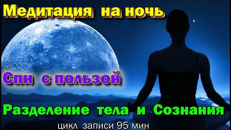 Медитация на ночь Разделение Тела и Сознания Сеанс сверхглубокой медитации