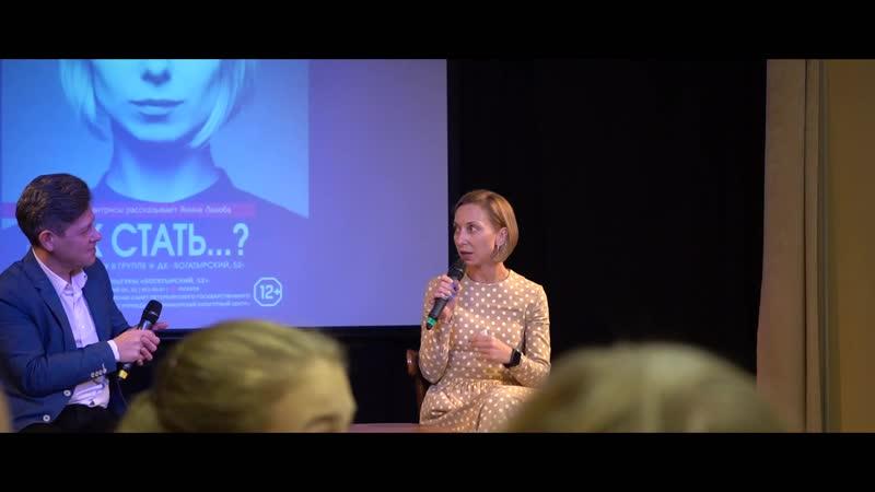 09.11.2019 - Творческая встреча Как стать...? с Яниной Лакоба