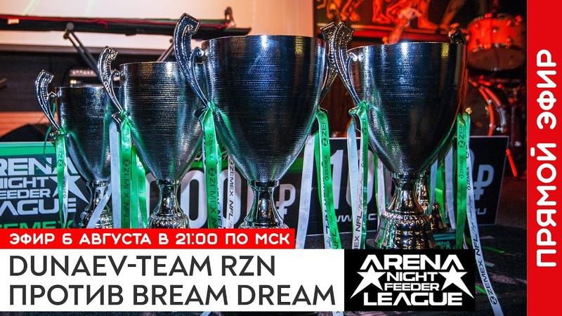 DUNAEV-TEAM RZN против BREAM DREAM. Ночная Фидерная Лига NFL ARENA 2020