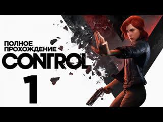 Control (2019) ➤полное прохождение на ps4 ➤стрим #1 ➤почувствуй контроль
