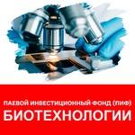 ПИФ Биотехнологии