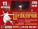 Классический национальный русский балет «Щелкунчик»
