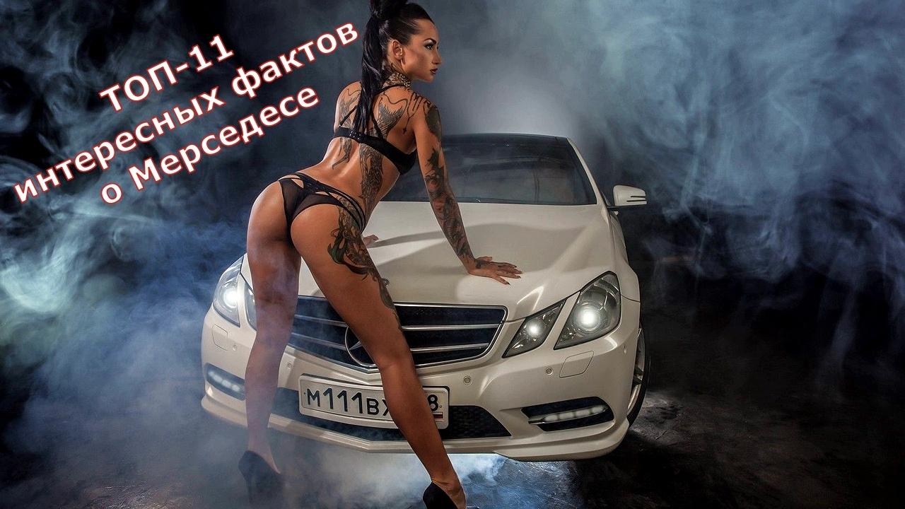 ТОП-11 интересных фактов о Мерседесе. / Интересные факты о автомобилях. ( фото, видео) J7vXjYk9WTc