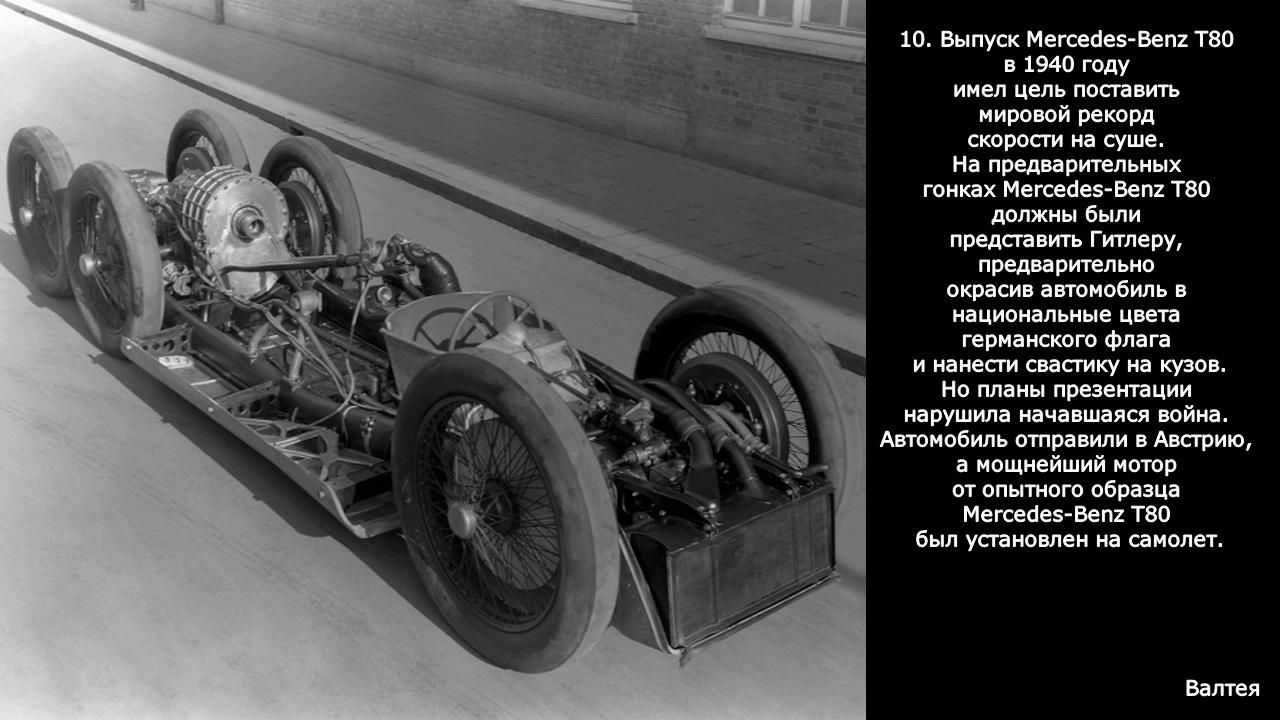 ТОП-11 интересных фактов о Мерседесе. / Интересные факты о автомобилях. ( фото, видео) 1V1fm4LwFHk