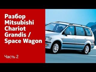 Демонтаж крыльев, бампера, крышки багажника на Mitsubishi Chariot Grandis / Space Wagon. Часть 2