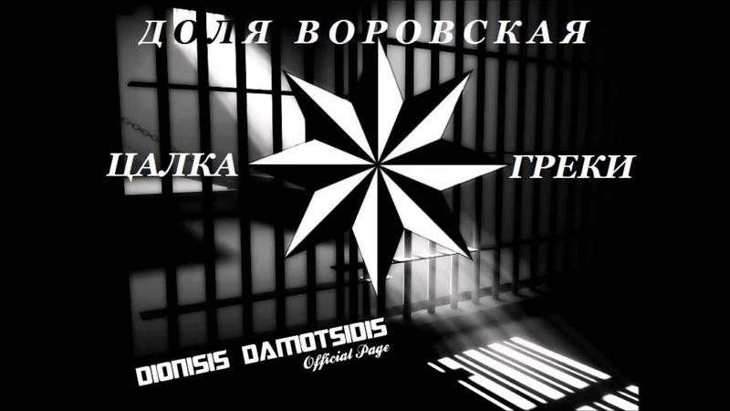 ▶Зура Анастасиадис Доля Воровская Zura Anastasiadis Dolya Vorovskaya