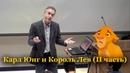 Джордан Питерсон / Карл Юнг и Король Лев II