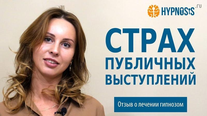 Страх публичных выступлений Отзыв о лечении гипнозом Гипнотерапевт Александр Алфеев