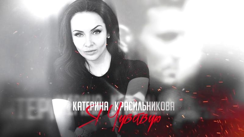 Катерина Красильникова - Я Чувствую (слова и музыка Катерины Красильниковой)
