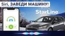 Автозапуск Старлайн с телефона и ГОЛОСОМ в Siri Быстрые Команды на iPhone и Apple Watch Ford Focus